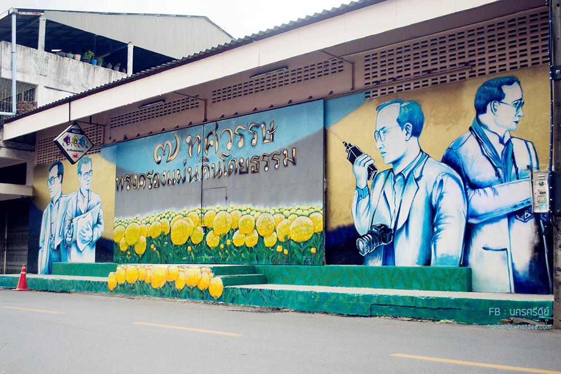 Street art งานศิลปะ ภาพวาดถวายพ่อหลวงรัชกาลที่9 ใจกลางเมืองนครศรีธรรมราช ครบทุกสถานที่ อะไรดีย์